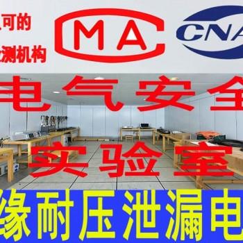 噪音测试 温升试验 绝缘电阻测试 北京安规试验检测机构