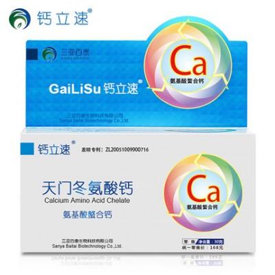 钙立速天门冬氨酸钙贴牌纳米螯合钙代加工螯合钙厂家