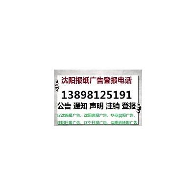 辽沈晚报广告部电话024-62800081