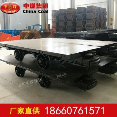 MPC25-6矿用平板车厂家 MPC25-6矿用平板车技术参